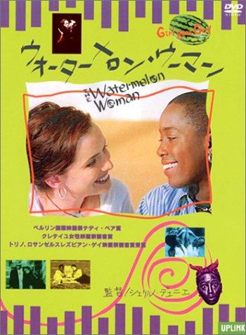 ウォーターメロン・ウーマン [DVD]