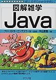 図解雑学 Java (図解雑学シリーズ)