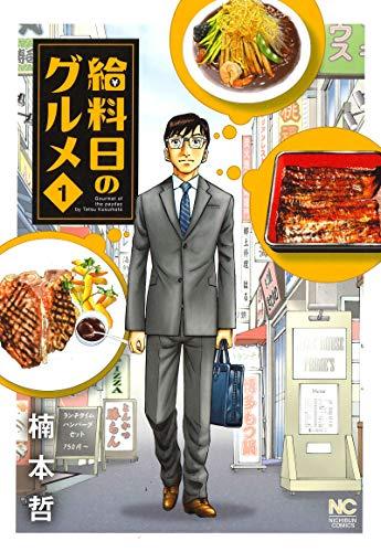 給料日のグルメ 1 (ニチブンコミックス)