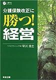介護保険改正に勝つ!経営 (介護科学シリーズ)