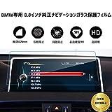 【RUIYA 強化ガラス製】 BMW 2 シリーズ アクティブ ツアラー ・グラン ツアラー 8.8インチ カーナビ液晶保護フィルム ナビゲーション専用ガラスフィルム 保護シート 硬度9H 高透過率 防キズ 防指紋 気泡ゼロ 貼り付け簡単
