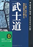武士道―人に勝ち、自分に克つ強靭な精神力を鍛える   知的生きかた文庫