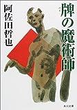 牌の魔術師 (角川文庫)