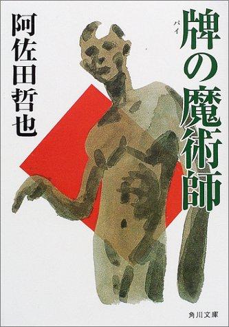 牌の魔術師 (角川文庫)の詳細を見る