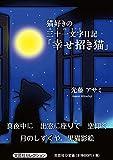 猫好きの三十一文字日記「幸せ招き猫」