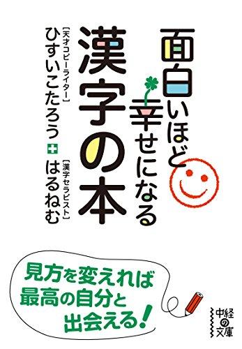 面白いほど幸せになれる漢字の本 (中経の文庫)の詳細を見る
