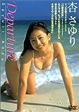 杏さゆり : departure / D-Splash! 2 [DVD]