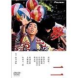 夢二 [DVD]