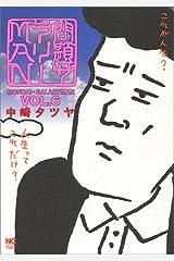 問題サラリーman 6 (ニチブンコミックス) コミック
