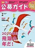 公募ガイド 2020年 02月号 [雑誌]
