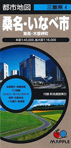 都市地図 三重県 桑名・いなべ市 東員・木曽岬町 (地図 | マップル)