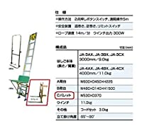 ピカ 荷揚げ機 簡易リフト JA-4CX
