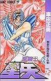 聖闘士星矢 12 (ジャンプコミックス)