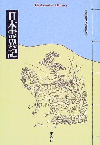 日本霊異記 (平凡社ライブラリー)