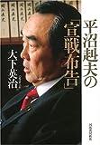 平沼赳夫の「宣戦布告」