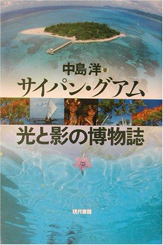 サイパン・グアム 光と影の博物誌の詳細を見る