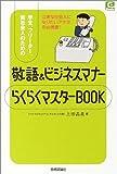 敬語&ビジネスマナーらくらくマスターBOOK (@ベーシックシリーズ)
