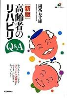 新版 高齢者のリハビリQ&A (健康ライブラリー)
