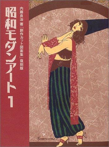 昭和モダンアート (1)の詳細を見る