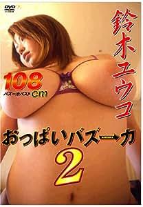 鈴木ユウコ おっぱいバズーカ 2 [DVD]