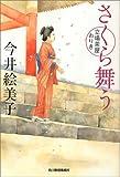 さくら舞う―立場茶屋おりき (角川春樹事務所 (時代小説文庫))