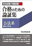 """司法試験・予備試験 合格のための論証集""""公法系"""" 画像"""