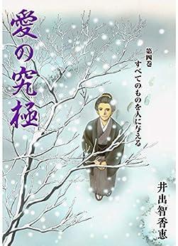 [井出智香恵]の愛の究極 4 (コミックレガリア)