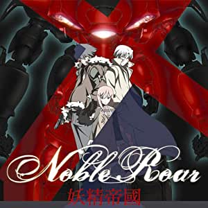 TVアニメ「イノセント・ヴィーナス」OP主題歌 Noble Roar