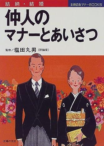 結納・結婚 仲人のマナーとあいさつ (主婦の友マナーBOOKS)