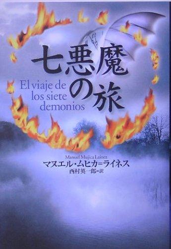 七悪魔の旅の詳細を見る