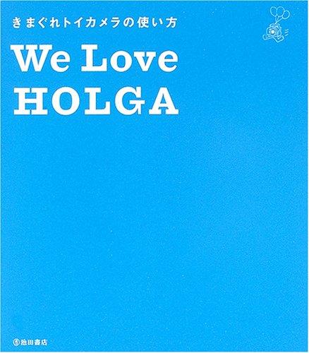 きまぐれトイカメラの使い方 We Love HOLGAの詳細を見る