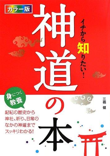 カラー版 イチから知りたい! 神道の本の詳細を見る