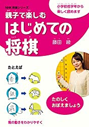 親子で楽しむはじめての将棋 (NHK将棋シリーズ)