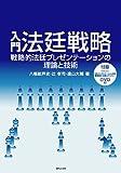 入門 法廷戦略(DVD付) — 戦略的法廷プレゼンテーションの理論と技術 (GENJIN刑事弁護シリーズ)