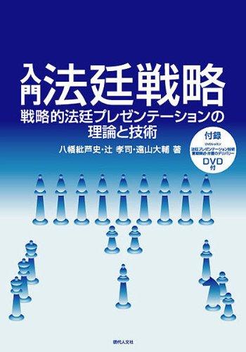 入門 法廷戦略(DVD付) — 戦略的法廷プレゼンテーションの理論と技術 (GENJIN刑事弁護シリーズ)の詳細を見る