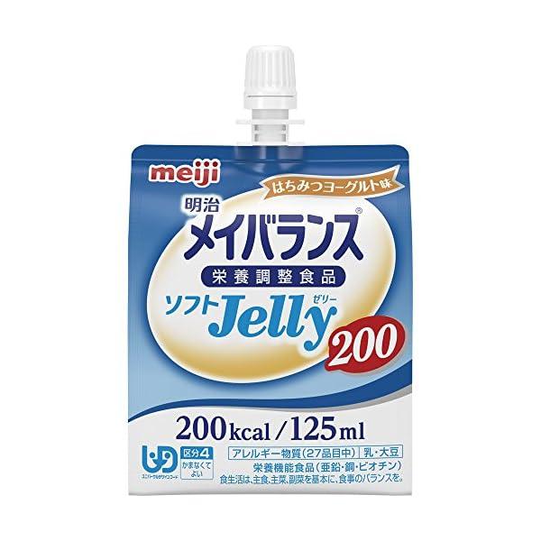 明治 メイバランス ソフトJelly200 はち...の商品画像