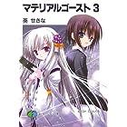 マテリアルゴースト 3 (富士見ファンタジア文庫)