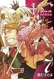 +C sword and cornett: 7 (ZERO-SUMコミックス)
