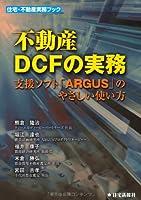 不動産DCFの実務 (住宅・不動産実務ブック)
