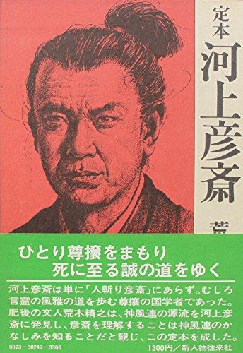 定本河上彦斎 (1974年)