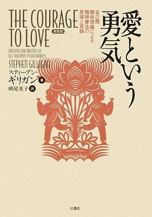 愛という勇気―自己間関係理論による精神療法の原理と実践の詳細を見る
