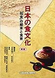 日本の食文化 新版 「和食」の継承と食育