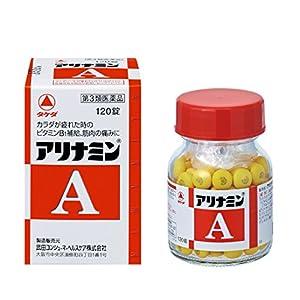 【第3類医薬品】アリナミンA 120錠の関連商品2