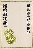 司馬遼太郎全集 第33巻 播磨灘物語1