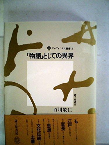 「物語」としての異界 ディヴィニタス叢書2