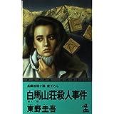白馬山荘殺人事件 (カッパ・ノベルス)