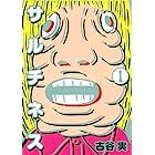 サルチネス(1) (ヤンマガKCスペシャル)