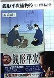 銭形平次捕物控〈15〉茶碗割り (嶋中文庫)