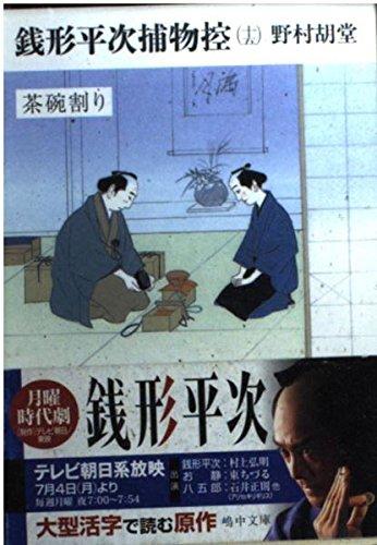 銭形平次捕物控〈15〉茶碗割り (嶋中文庫)の詳細を見る