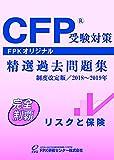 CFP受験対策精選過去問題集 リスクと保険 2018~2019年版